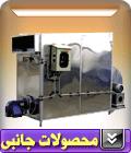 بخارشوي-كارواش-تجهيزات موتورخانه-روغن حرارتي-هيتر هواي گرم