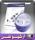 مقاللات تخصصي بويلر(ديگ بخار)-نرم افزارهاي تخصصي-استانداردهاي فني