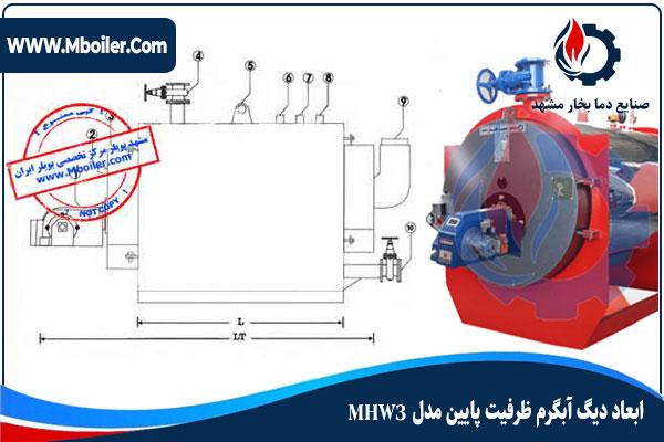 دیگ آب گرم ظرفیت پایین