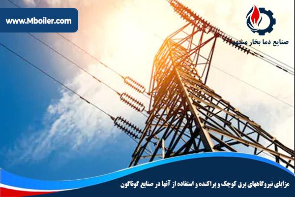 مزایای نیروگاههای برق كوچک