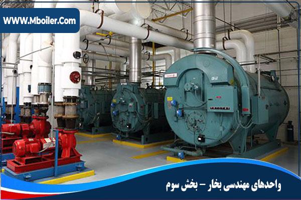 واحدهای مهندسی بخار2