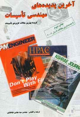 مجله صنعت تاسيسات