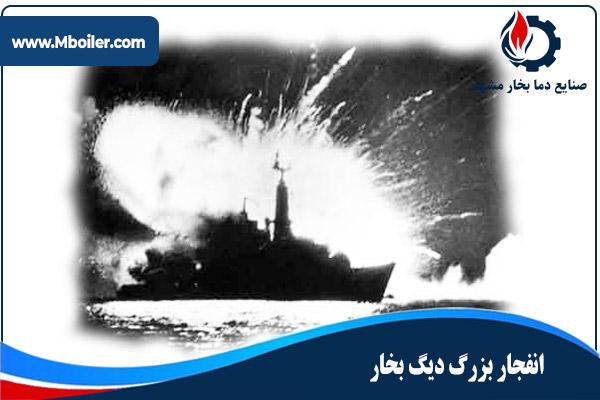 انفجار بزرگ ديگ بخار