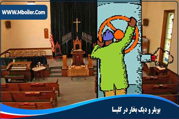 بویلر و دیگ بخار در کلیسا