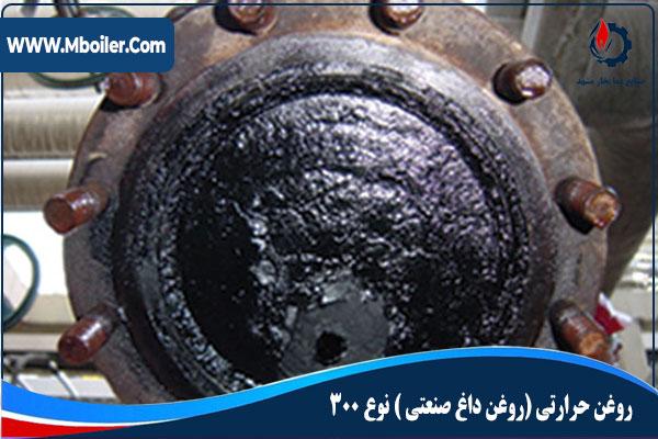 Thermal-oil-(industrial-hot-oil)-300