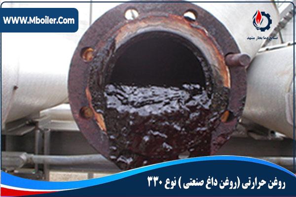 روغن حرارتی (روغن داغ صنعتی ) نوع 300