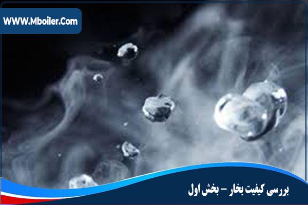 بررسی کیفیت بخار