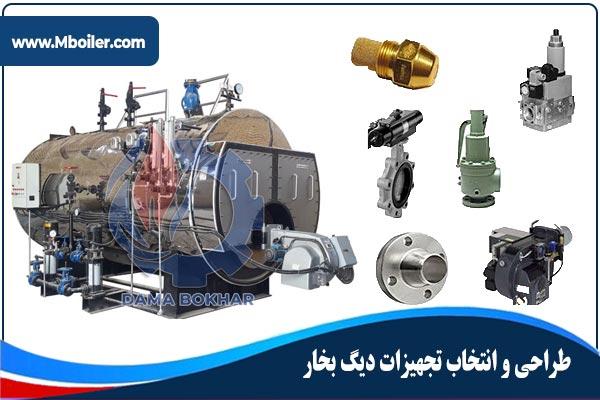انتخاب تجهیزات دیگ بخار