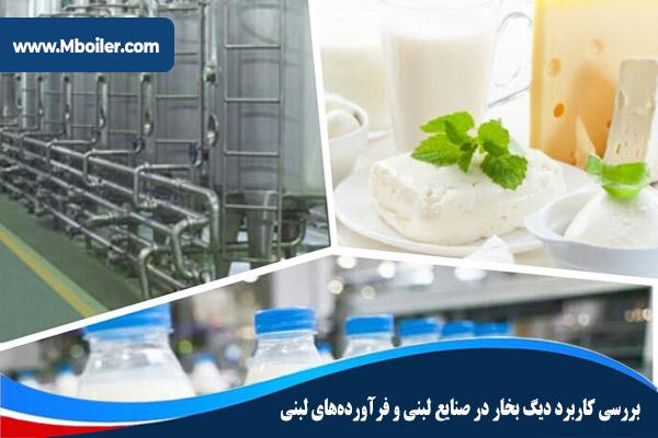 کاربرد دیگ بخار در صنایع لبنی