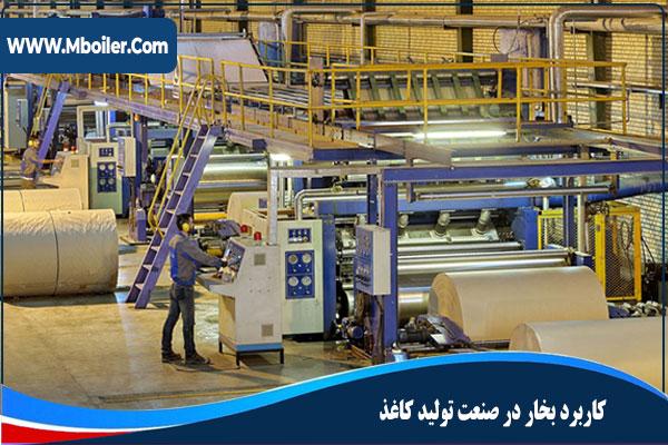کاربرد بخار در صنعت تولید کاغذ
