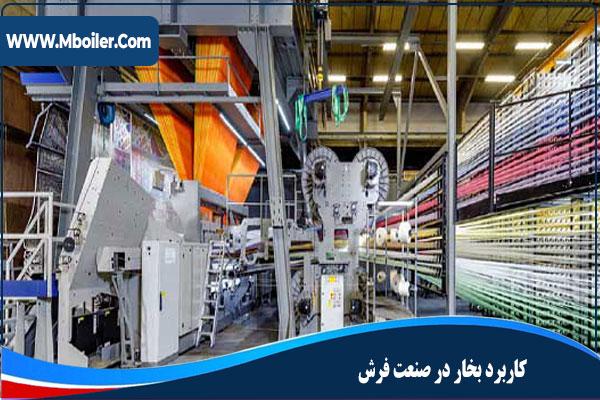 کاربرد بخار در صنعت فرش