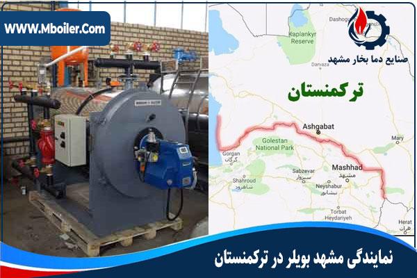 صادرات ترکمنستان