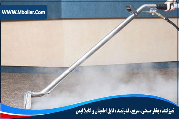 تمیزکننده بخار صنعتی