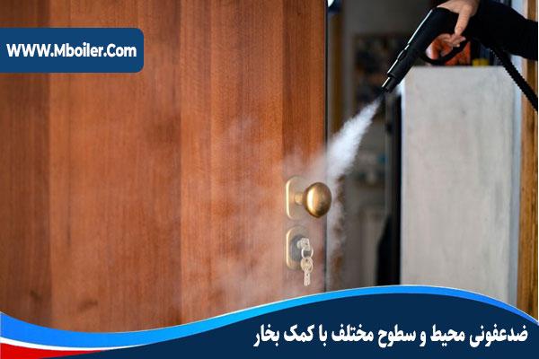 ضدعفونی سطوح با بخار