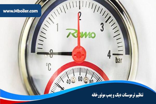 تنظیم ترموستات دیگ و پمپ موتورخانه